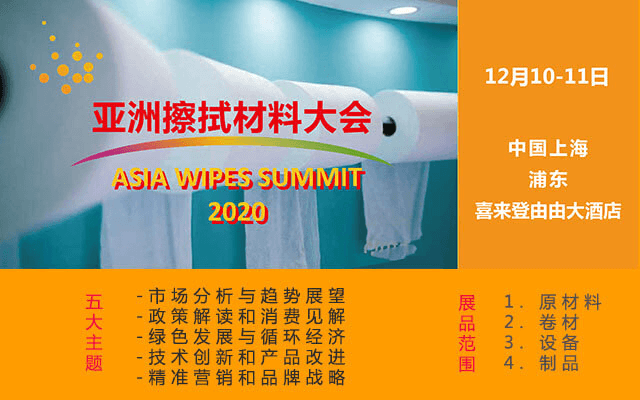2020亚洲擦拭材料大会 Asia Wipes Summit