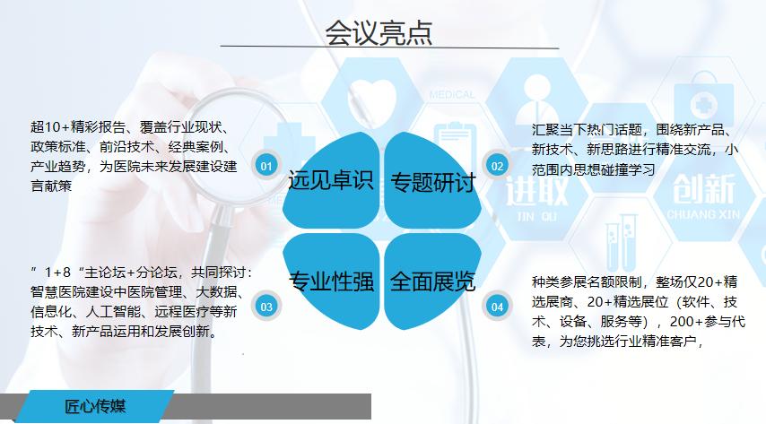 2020  5G智慧医院建设管理大会