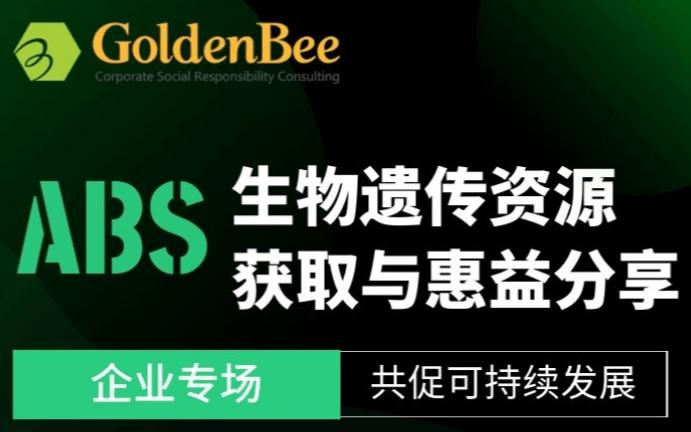 解密ABS(生物遗传资源获取与惠益分享)(北京站)