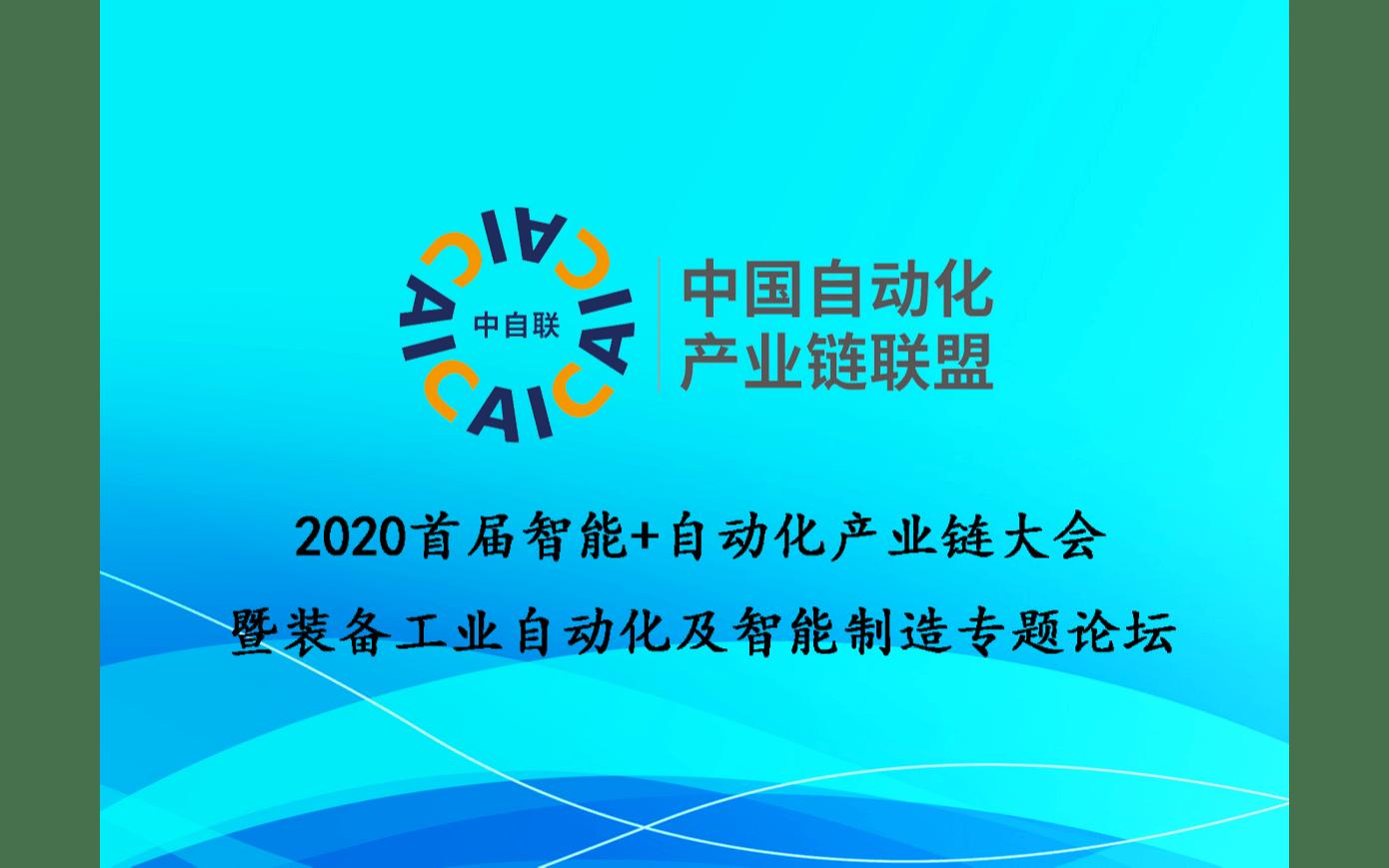 2020首届智能+自动化产业链大会 暨装备工业自动化及智能制造专题论坛