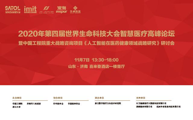 2020第四届生命科技大会智慧医疗高峰论坛