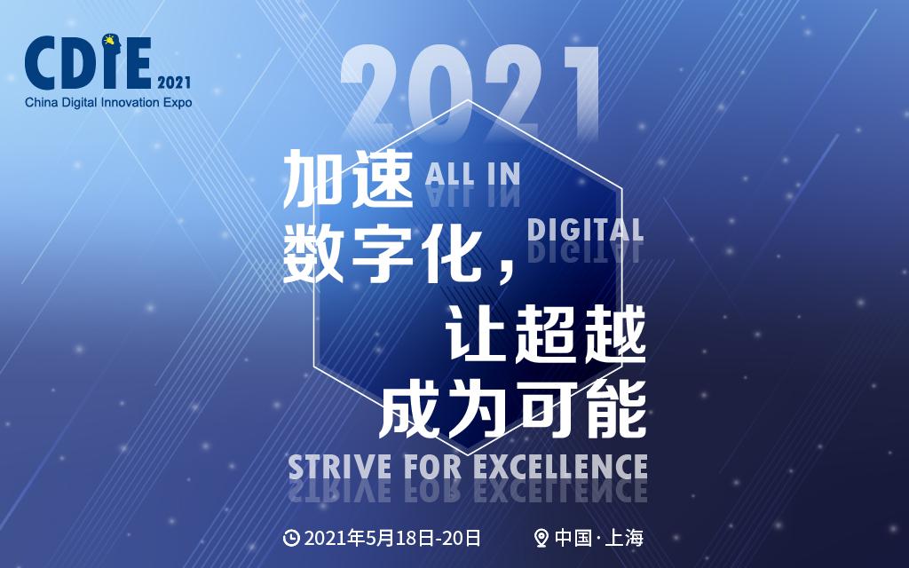 2021CDIE 中国数字化创新博览会