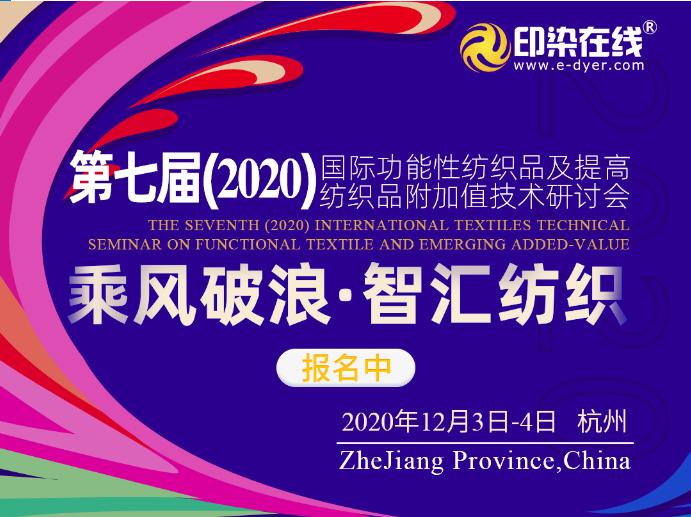 """""""乘风破浪 智汇纺织""""第七届(2020)国际功能性纺织品及提高纺织品附加值技术研讨会"""