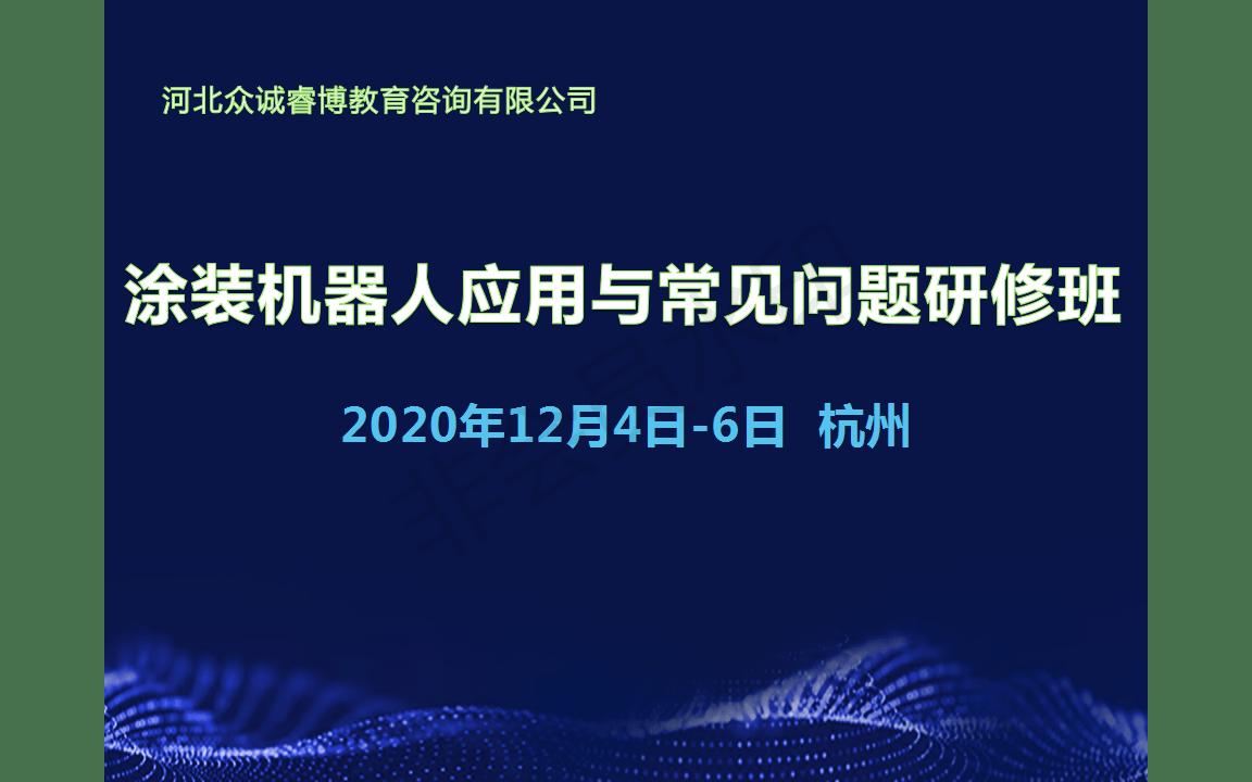 涂装机器人应用与常见问题研修班12月杭州