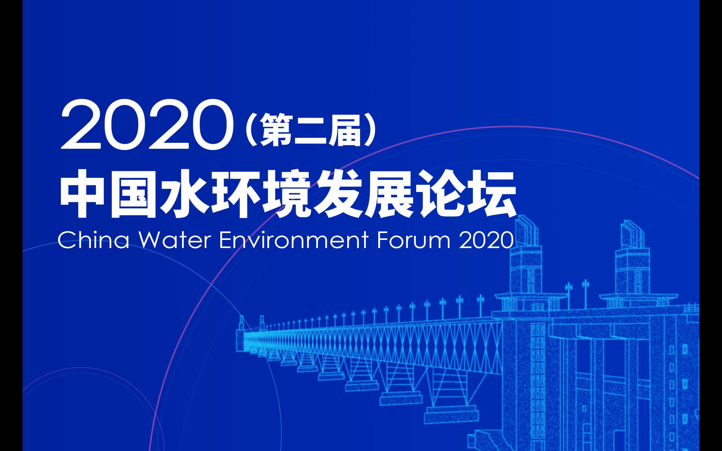 中国质量检验协会水环境工程技术与装备专业委员会会员年会暨水环境发展论坛
