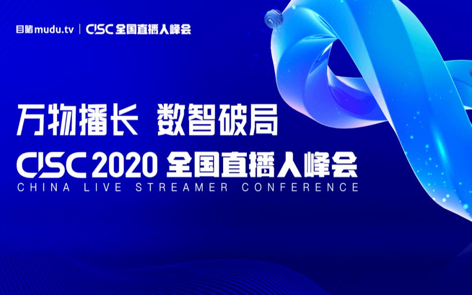 万物播长,数智未来丨2020全国直播人峰会
