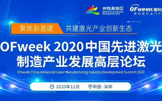 OFweek 2020中国先进激光制造产业发展高层论坛