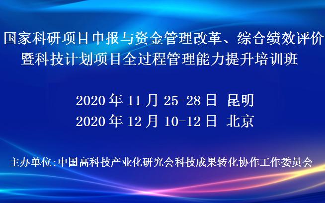 国家科研项目申报与资金管理改革、综合绩效评价暨科技计划项目全过程管理能力提升培训班(12月北京班)