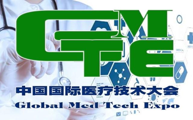 2021广州国际医疗器械设计与制造技术展览会