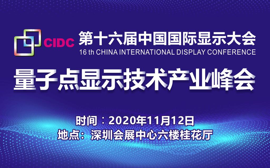 第十六届中国国际显示大会(CIDC2020)——量子点显示技术产业峰会