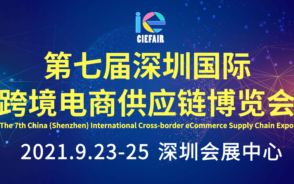第七届深圳国际跨境电商供应链博览会