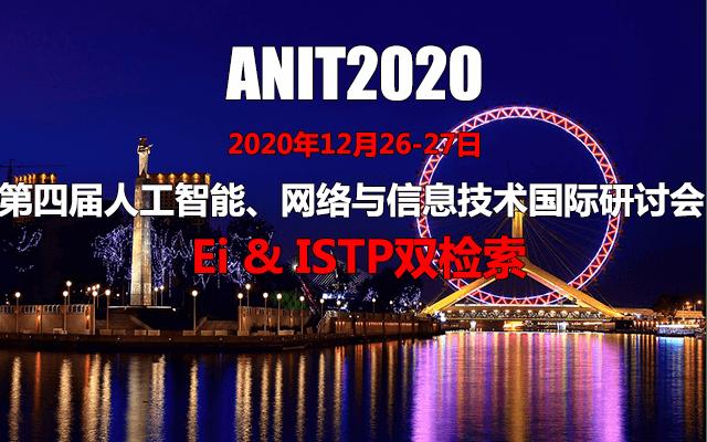 第四届人工智能、网络与信息技术国际研讨会(ANIT2020)