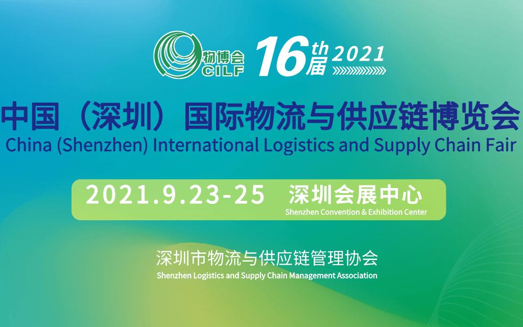 2021第十六届中国(深圳)国际物流与供应链输博览会