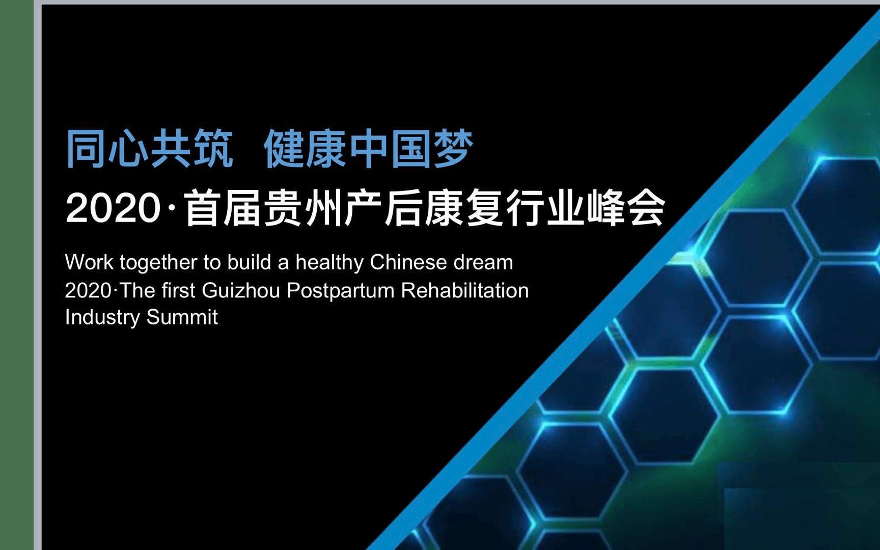 2020首届贵州产后康复行业峰会