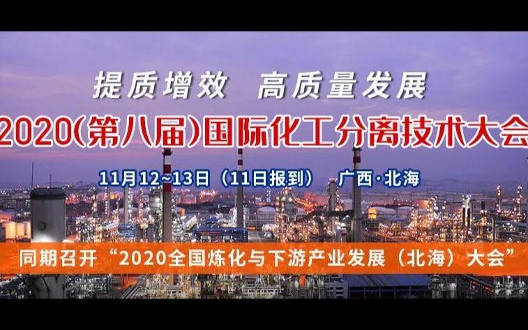2020(第八届)国际化工分离技术大会