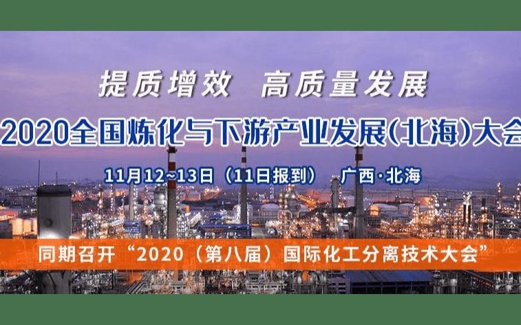 2020全国炼化与下游产业发展(北海)大会