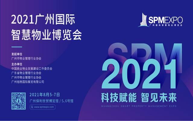 2021年广州国际智慧物业博览会
