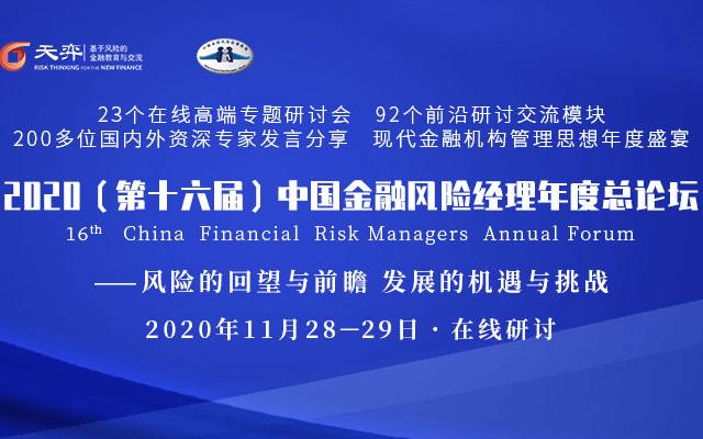 2020(第十六届)中国金融风险经理年度总论坛