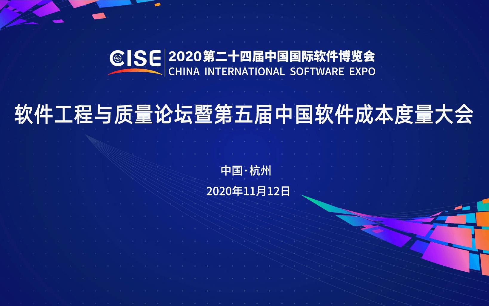 第二十四届中国国际软件博览会 软件工程与质量论坛暨第五届中国软件成本度量大会