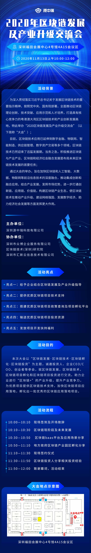 2020年区块链发展及产业升级交流会