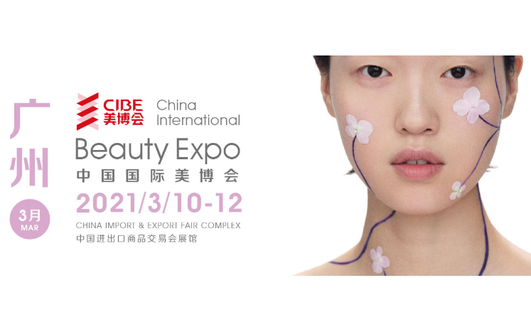 2021广州第56届美博会|2021医美健康产业博览会