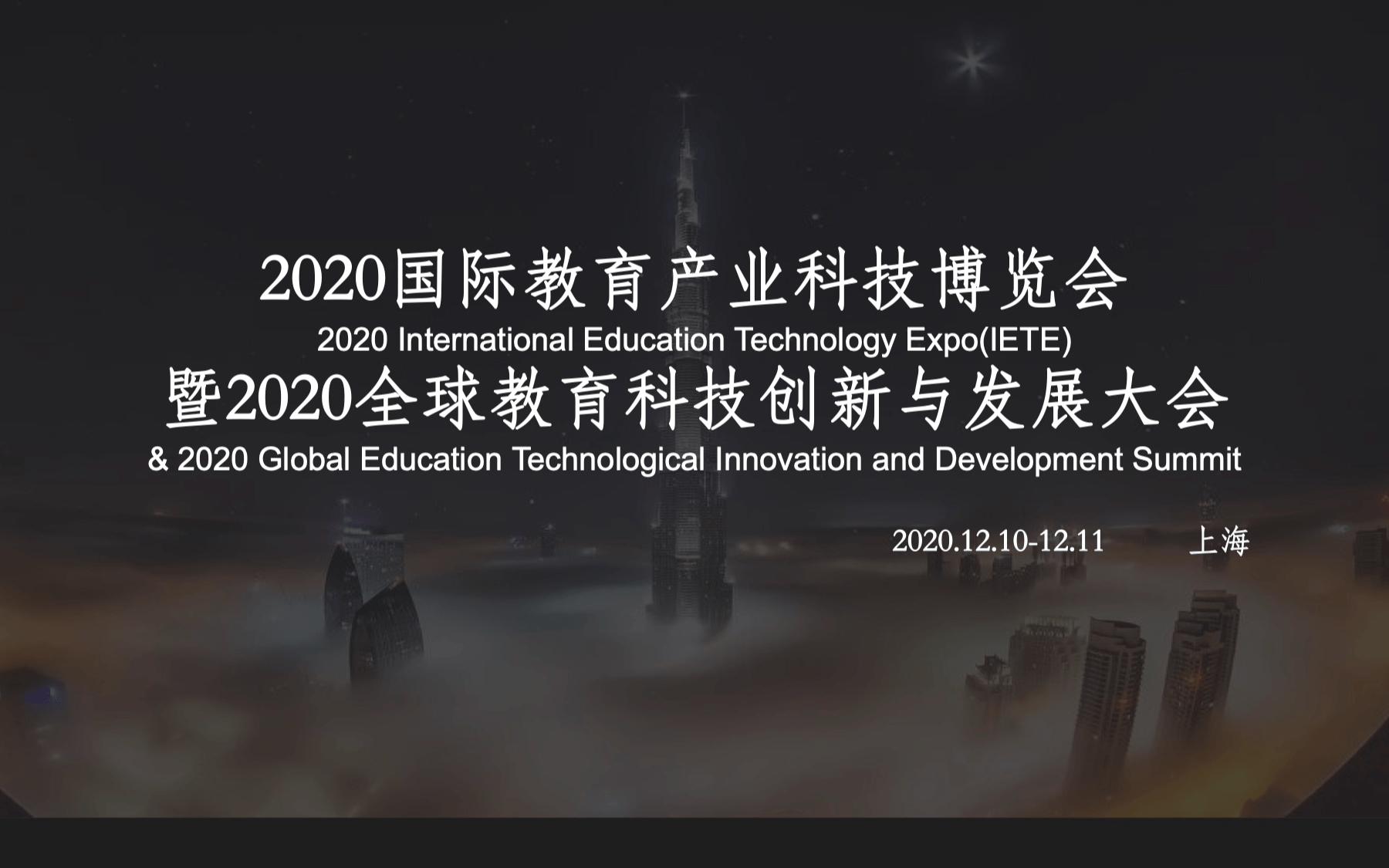 2020国际教育产业创新与科技博览会