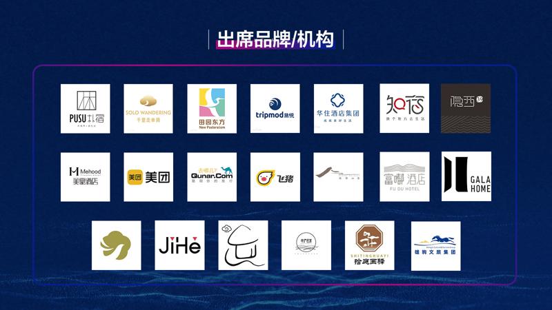 重构新生—2020华东民宿酒店品牌价值峰会