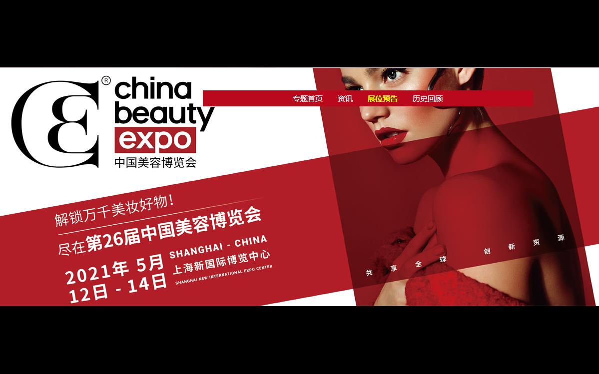2021上海国际美妆供应链博览会(Supply World)