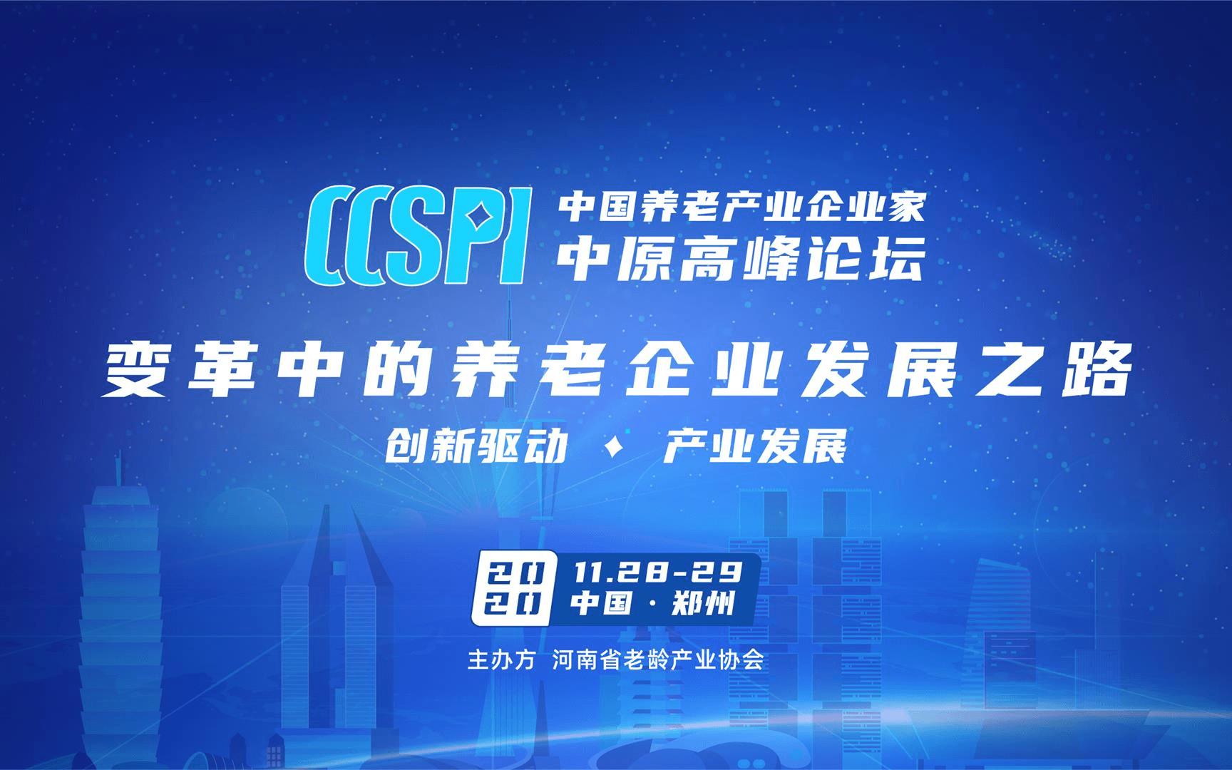中国养老产业企业家中原高峰论坛2020
