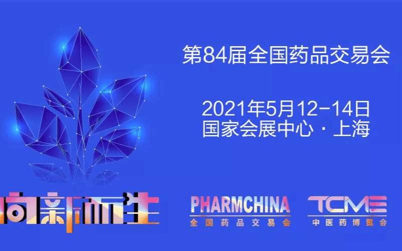 2021中药饮片展|中医药养生博览会|同期全国药交会