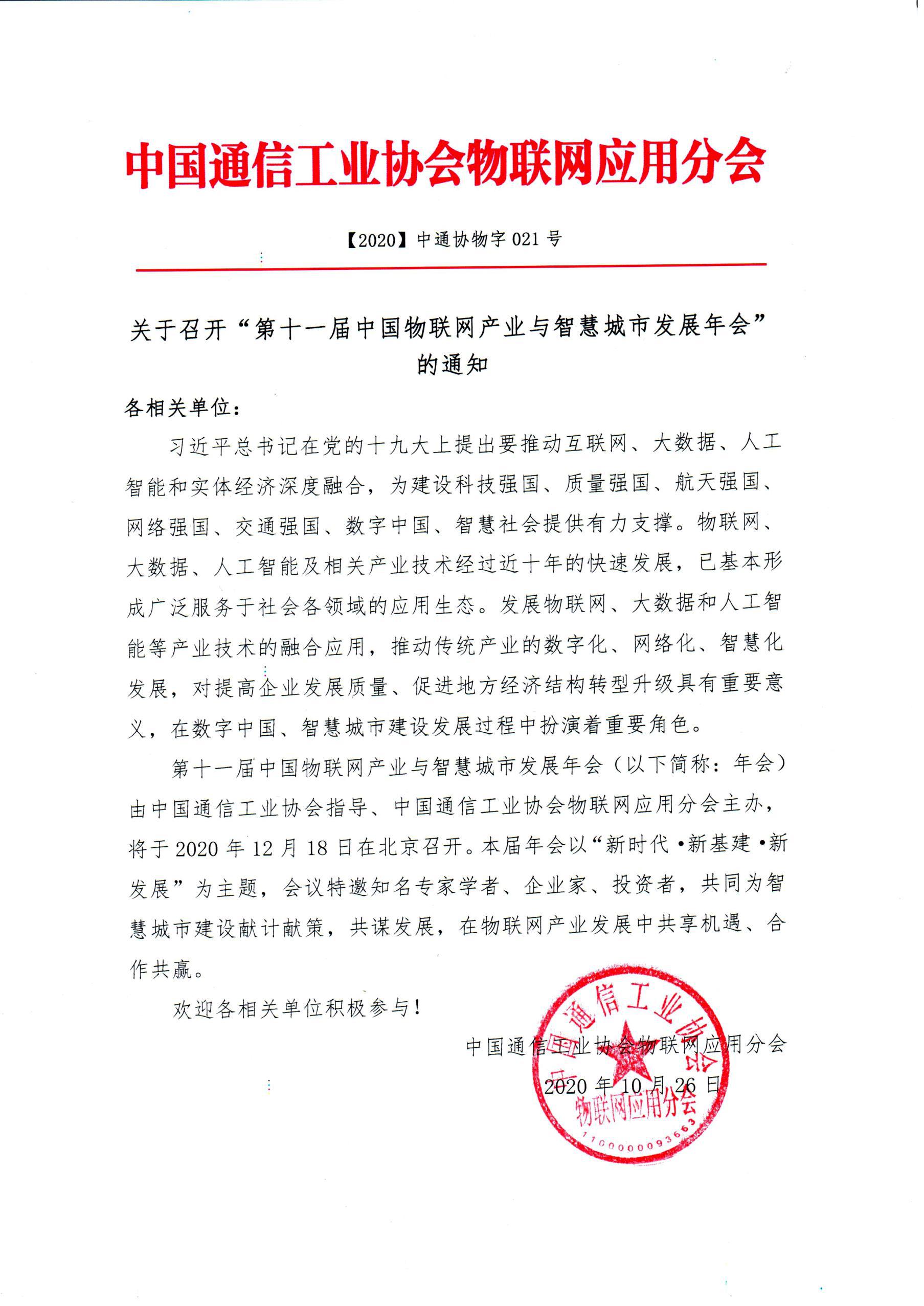 第十一届中国物联网产业与智慧城市发展年会