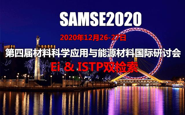 第四届材料科学应用与能源材料国际研讨会(SAMSE2020)