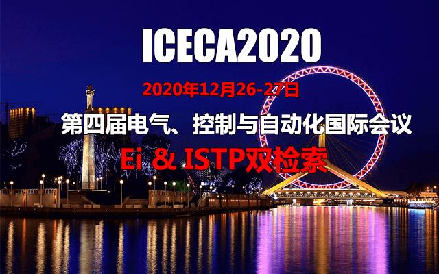 第四届电气、控制与自动化国际必威体育登录(ICECA2020)