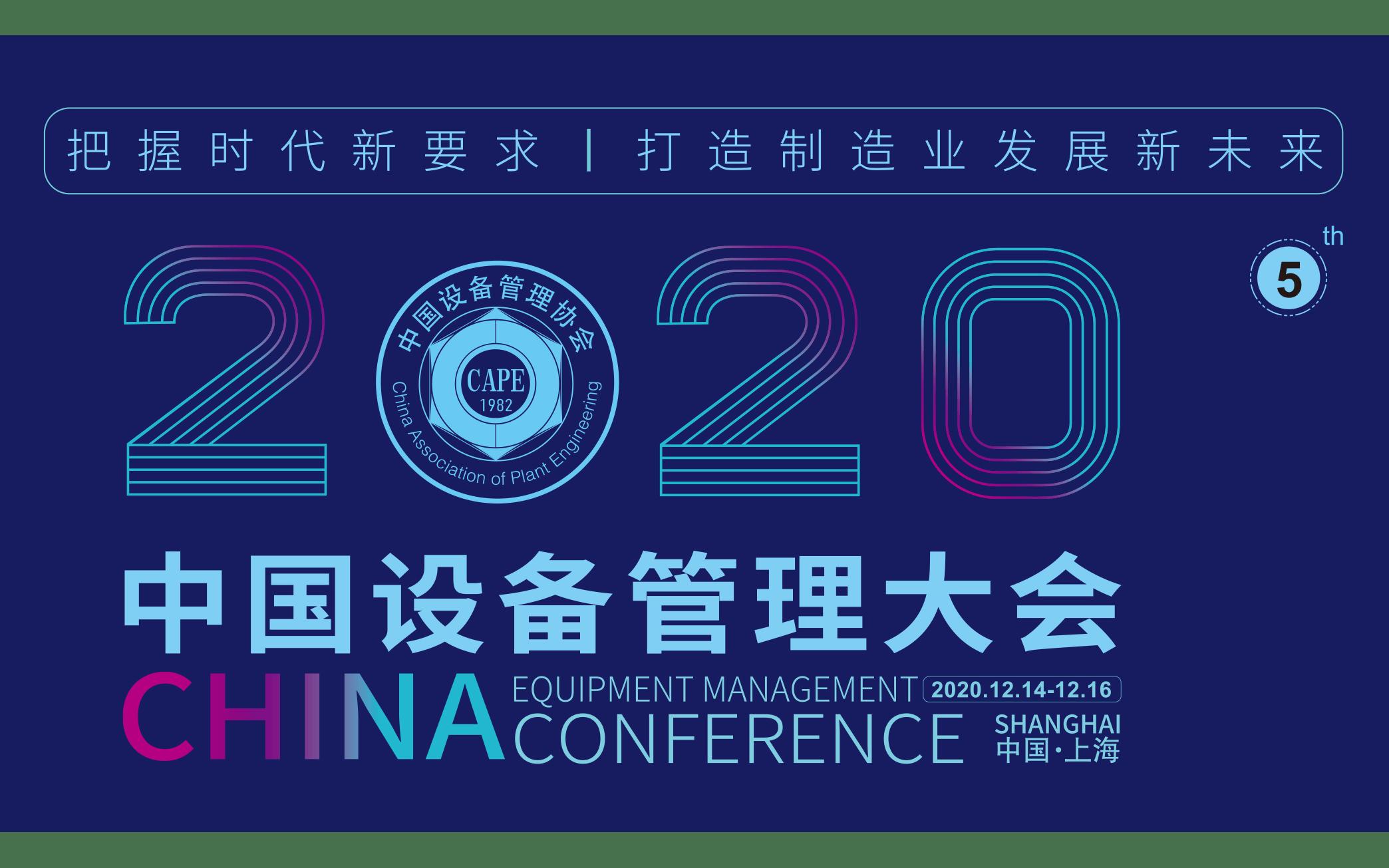 2020(第五届)中国设备管理大会