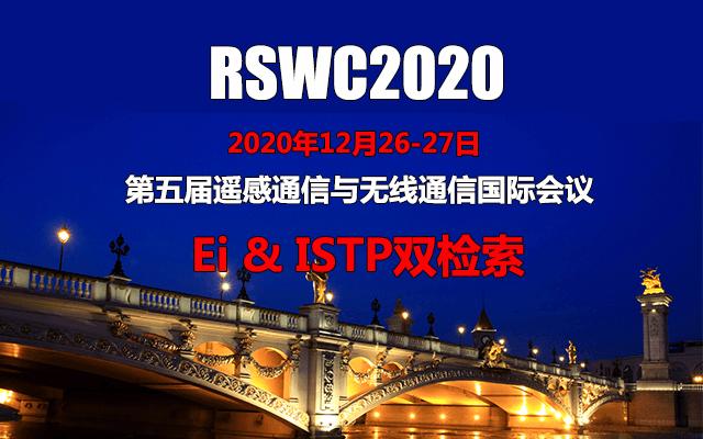 第五届遥感通信与无线通信国际会议(RSWC2020)