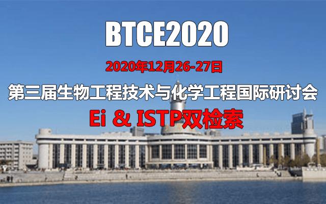 第三届生物工程技术与化学工程国际研讨会(BTCE2020)