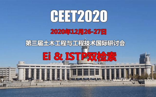第三届土木工程与工程技术国际研讨会(CEET2020)