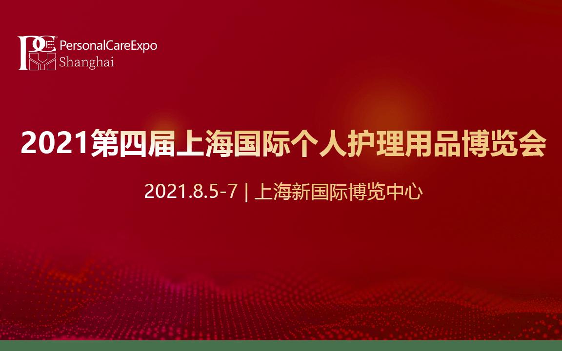 2021第四届上海国际个人护理用品博览会