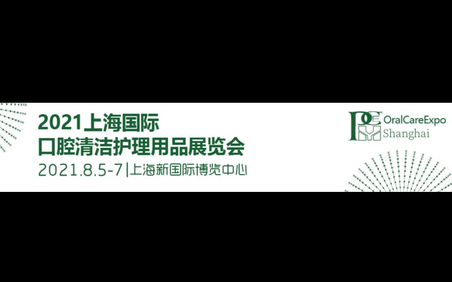 2021第四届上海国际口腔清洁护理用品展览会