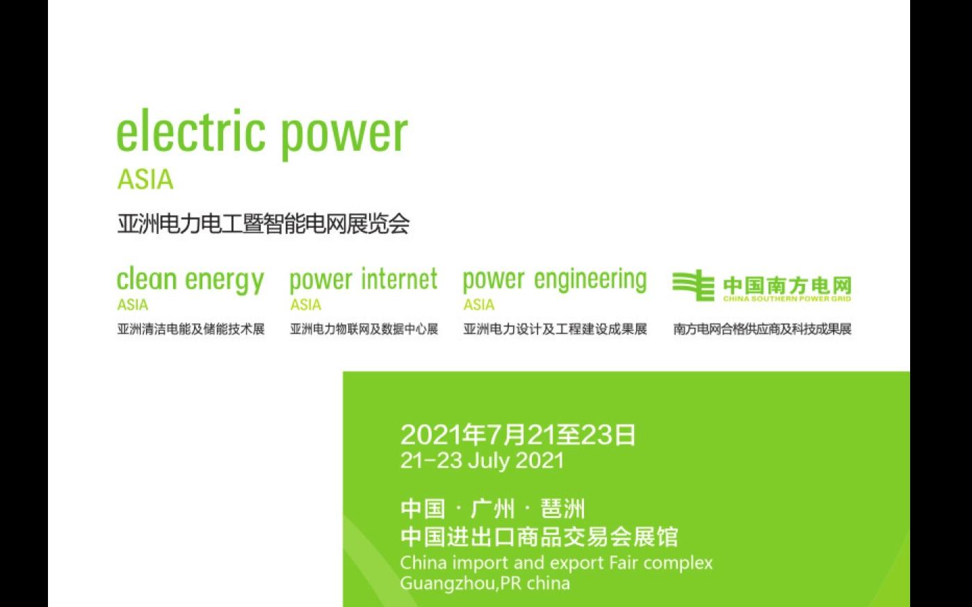 2021第五届亚洲电力电工暨智能电网展览会