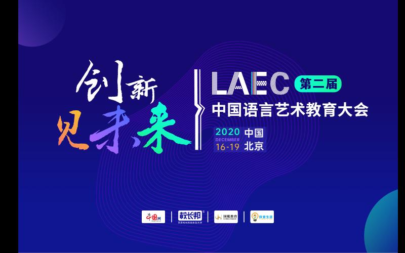 第二届LAEC丨中国语言艺术教育大会