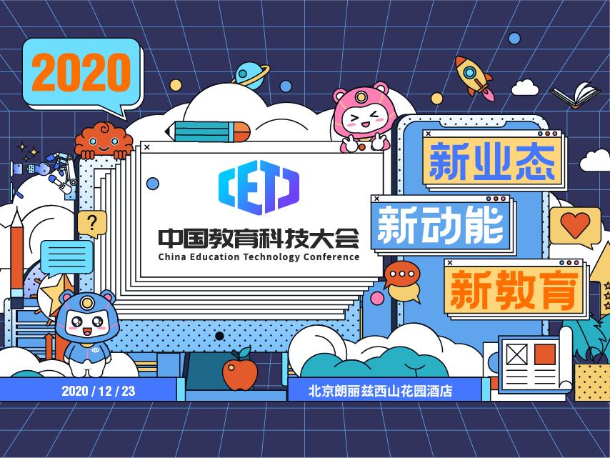2020中国教育科技大会