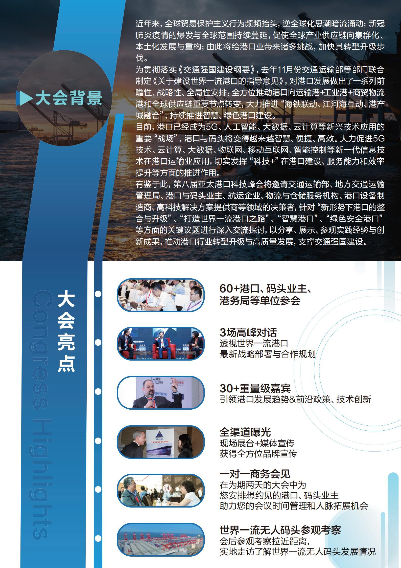 第八届亚太港口科技国际峰会