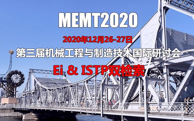 第三届机械工程与制造技术国际研讨会(MEMT2020)