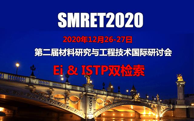 第二届材料研究与工程技术国际研讨会(SMRET2020)