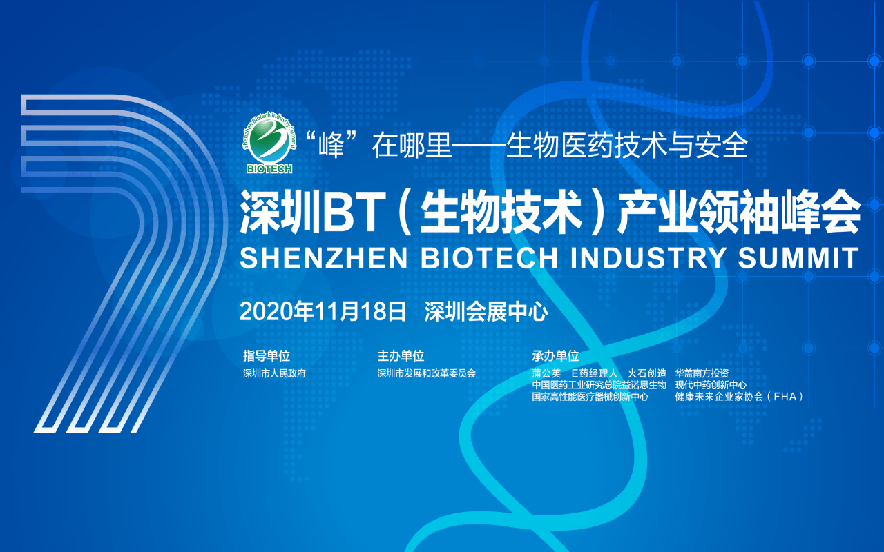 2020深圳BT(生物技术)产业领袖峰会