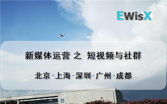 短视频及社群运营全攻略 北京12月18日