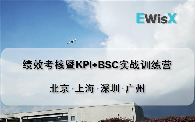 绩效考核暨KPI+BSC实战训练营 北京12月4-5日