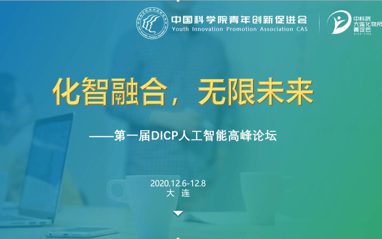 第一届DICP人工智能高峰论坛