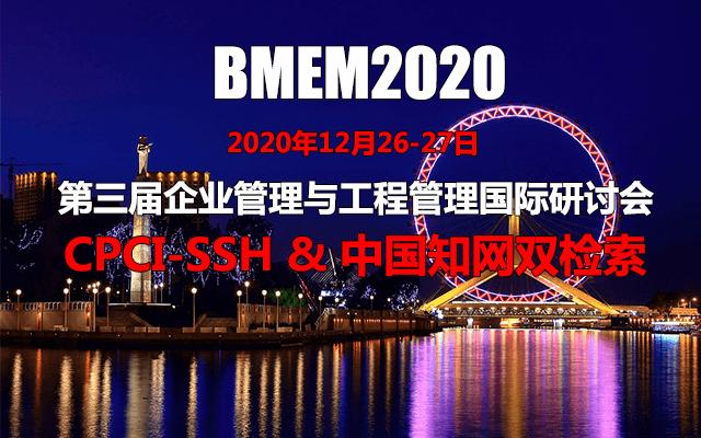 第三届企业管理与工程管理国际研讨会(BMEM2020)